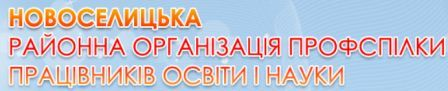 Новоселицька районна організація профспілки